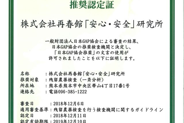 J-GAP証書